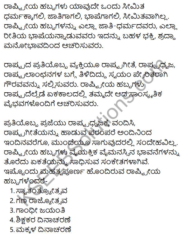 Siri Kannada Text Book Class 10 Solutions Gadya Chapter 1 Yuddha 21
