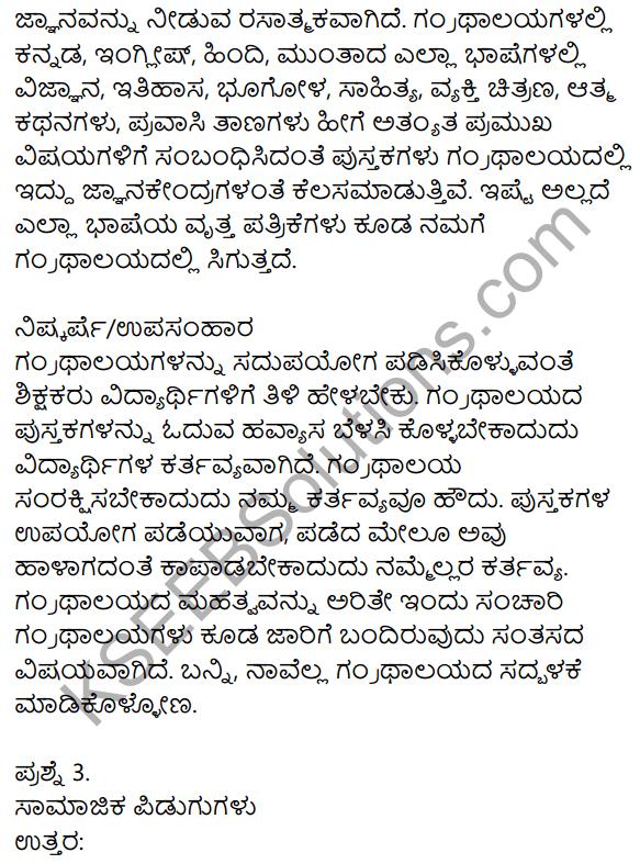 Siri Kannada Text Book Class 10 Solutions Gadya Chapter 1 Yuddha 25