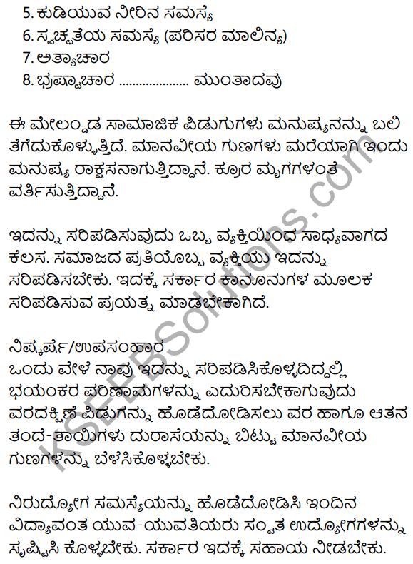 Siri Kannada Text Book Class 10 Solutions Gadya Chapter 1 Yuddha 27