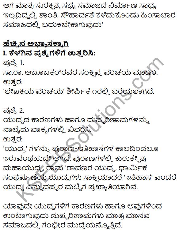 Siri Kannada Text Book Class 10 Solutions Gadya Chapter 1 Yuddha 28