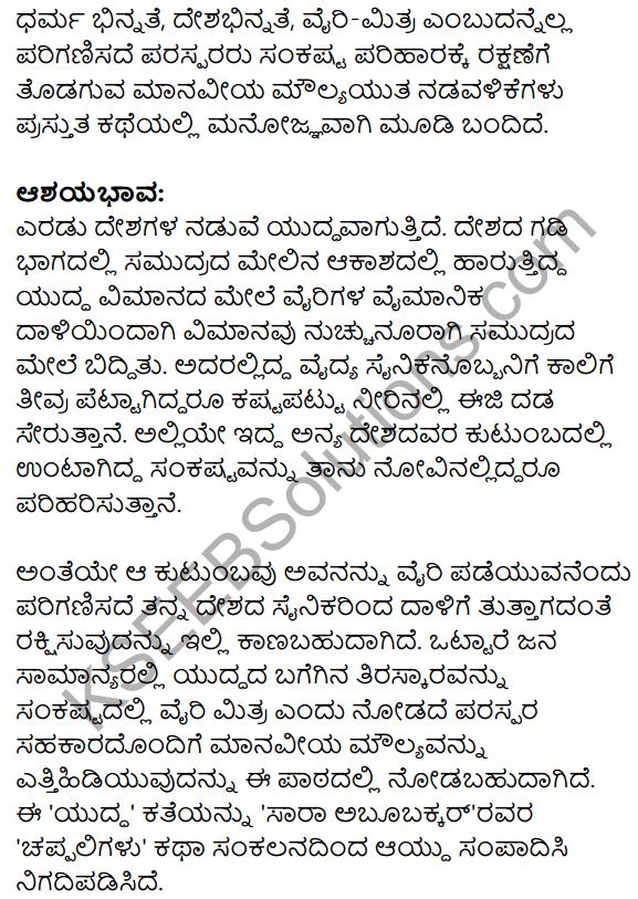 Siri Kannada Text Book Class 10 Solutions Gadya Chapter 1 Yuddha 34