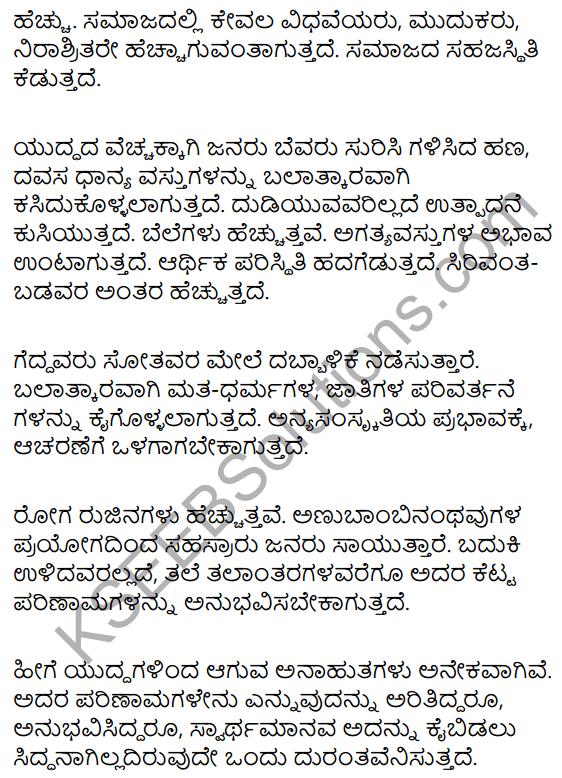 Siri Kannada Text Book Class 10 Solutions Gadya Chapter 1 Yuddha 7