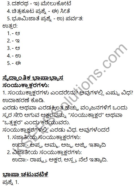 Siri Kannada Text Book Class 10 Solutions Gadya Chapter 2 Shabari 11