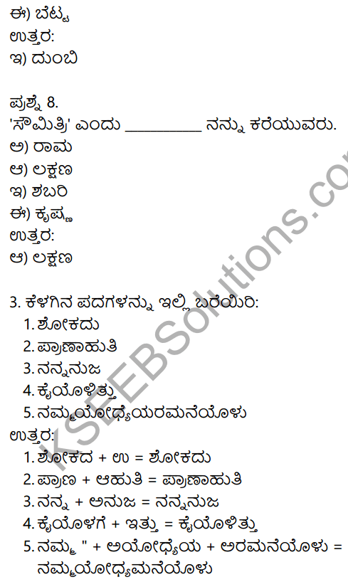 Siri Kannada Text Book Class 10 Solutions Gadya Chapter 2 Shabari 16