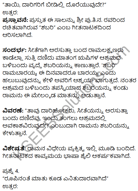 Siri Kannada Text Book Class 10 Solutions Gadya Chapter 2 Shabari 8