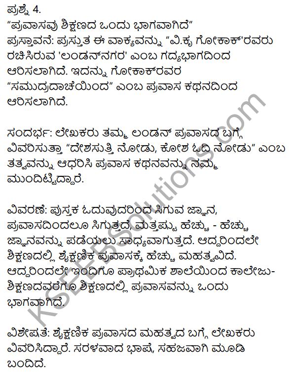 Siri Kannada Text Book Class 10 Solutions Gadya Chapter 3 London Nagara 10