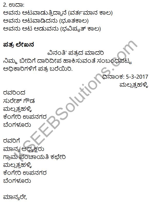 Siri Kannada Text Book Class 10 Solutions Gadya Chapter 3 London Nagara 14