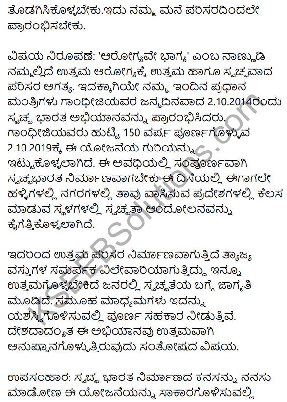 Siri Kannada Text Book Class 10 Solutions Gadya Chapter 3 London Nagara 19