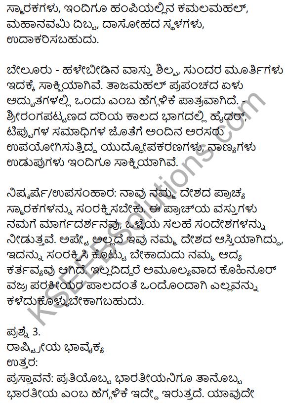 Siri Kannada Text Book Class 10 Solutions Gadya Chapter 3 London Nagara 21