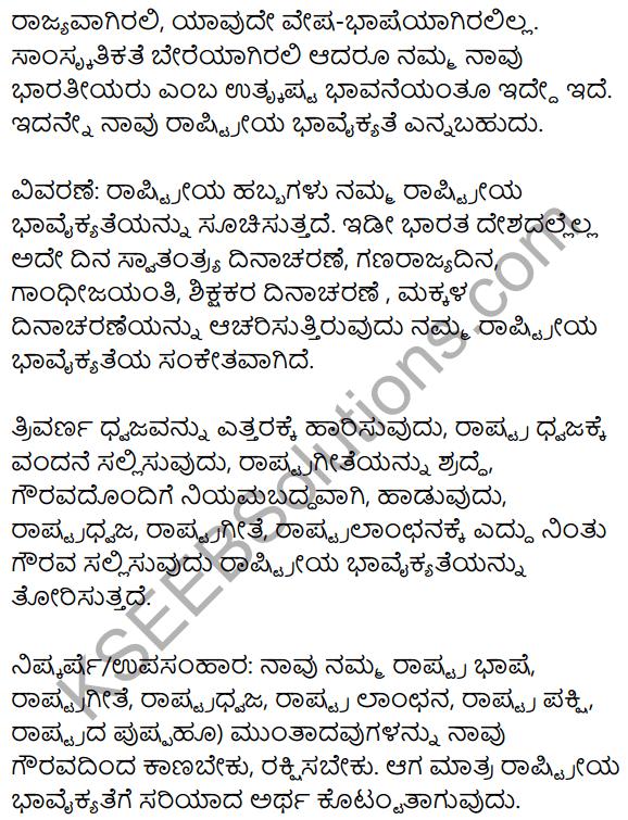 Siri Kannada Text Book Class 10 Solutions Gadya Chapter 3 London Nagara 22