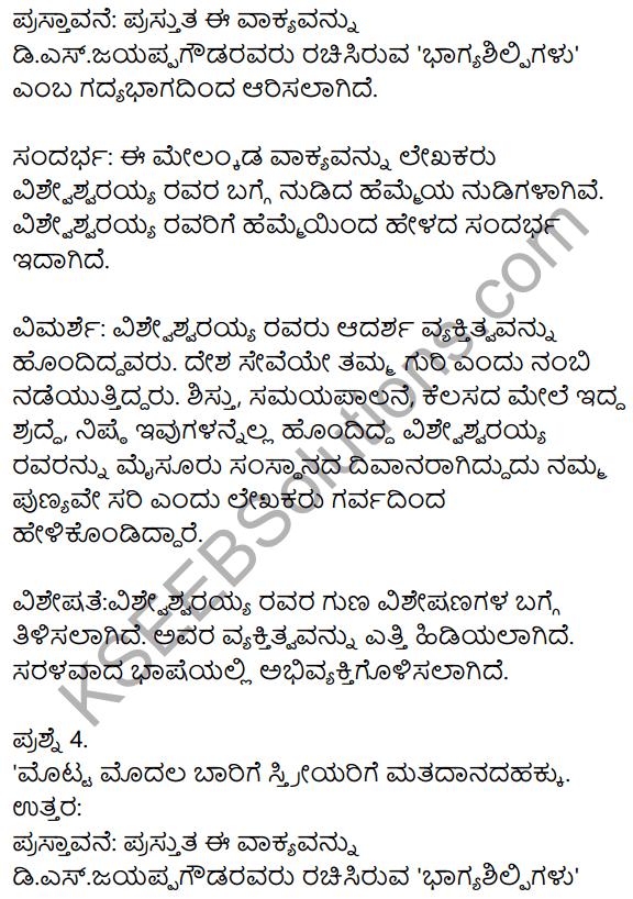 Siri Kannada Text Book Class 10 Solutions Gadya Chapter 4 Bhagya Shilpigalu 10