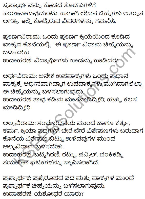 Siri Kannada Text Book Class 10 Solutions Gadya Chapter 4 Bhagya Shilpigalu 13