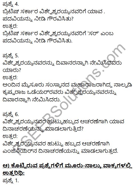 Siri Kannada Text Book Class 10 Solutions Gadya Chapter 4 Bhagya Shilpigalu 2