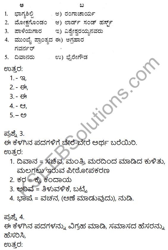 Siri Kannada Text Book Class 10 Solutions Gadya Chapter 4 Bhagya Shilpigalu 25