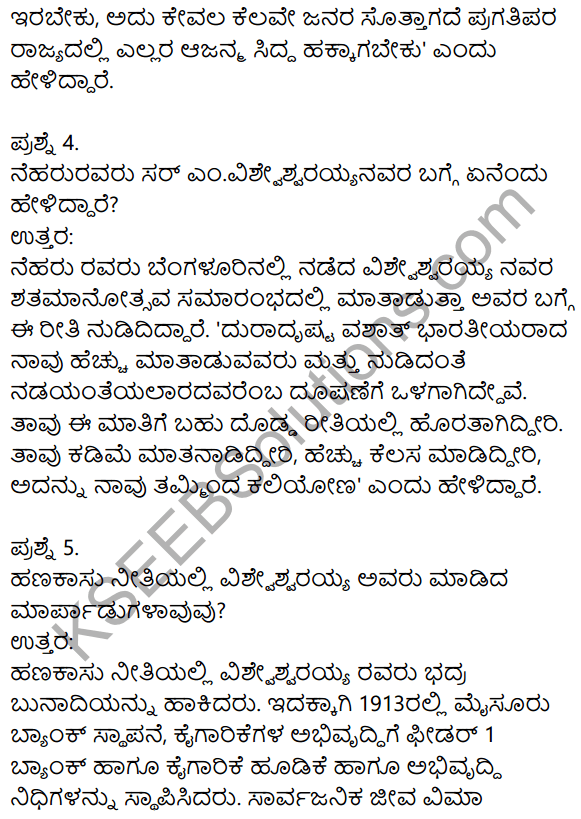 Siri Kannada Text Book Class 10 Solutions Gadya Chapter 4 Bhagya Shilpigalu 4