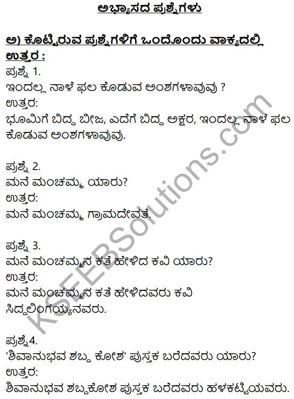 Siri Kannada Text Book Class 10 Solutions Gadya Chapter 5 Edege Bidda Akshara 1