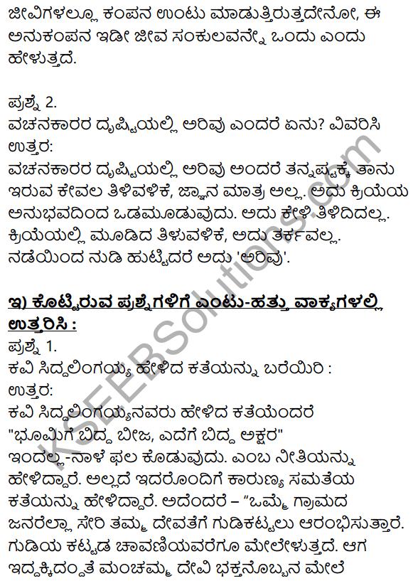 Siri Kannada Text Book Class 10 Solutions Gadya Chapter 5 Edege Bidda Akshara 3