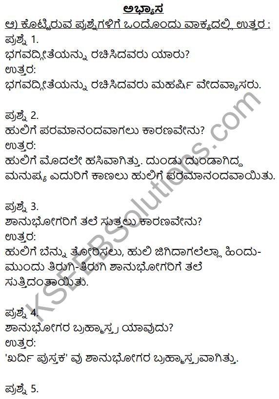Siri Kannada Text Book Class 10 Solutions Gadya Chapter 6 Vyaghra Geethe 1