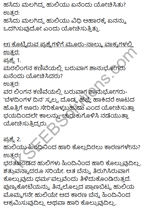 Siri Kannada Text Book Class 10 Solutions Gadya Chapter 6 Vyaghra Geethe 2