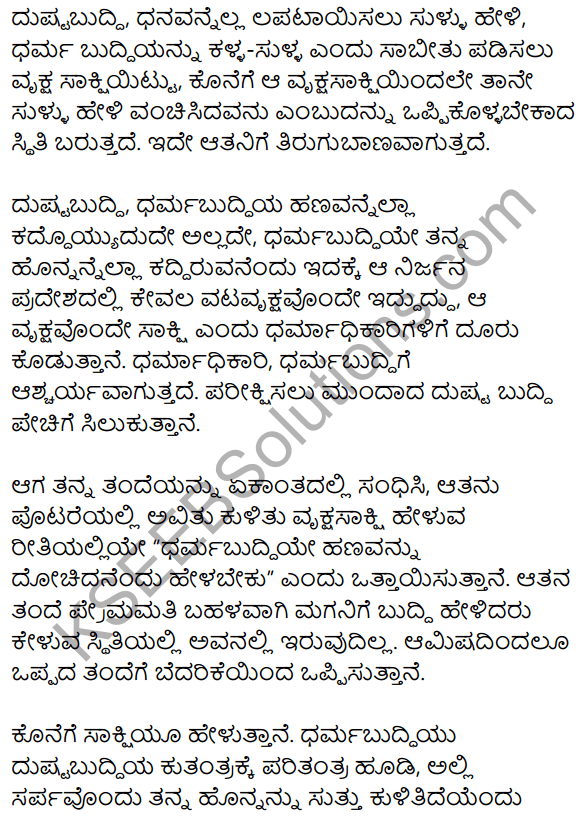 Siri Kannada Text Book Class 10 Solutions Gadya Chapter 7 Vruksha Sakshi 5