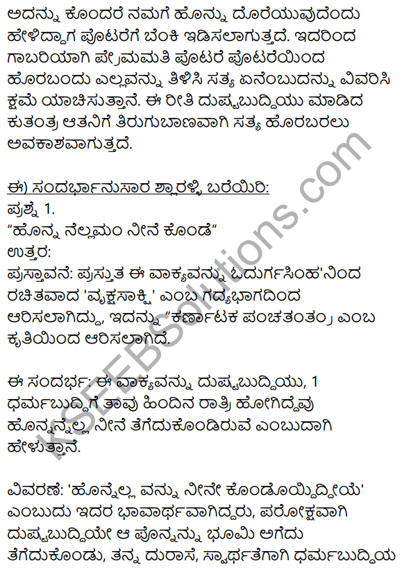 Siri Kannada Text Book Class 10 Solutions Gadya Chapter 7 Vruksha Sakshi 6