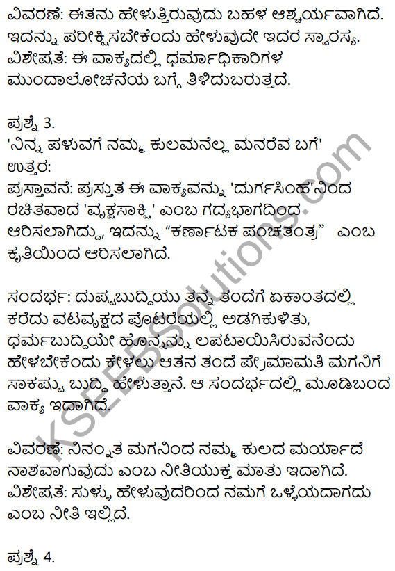 Siri Kannada Text Book Class 10 Solutions Gadya Chapter 7 Vruksha Sakshi 8