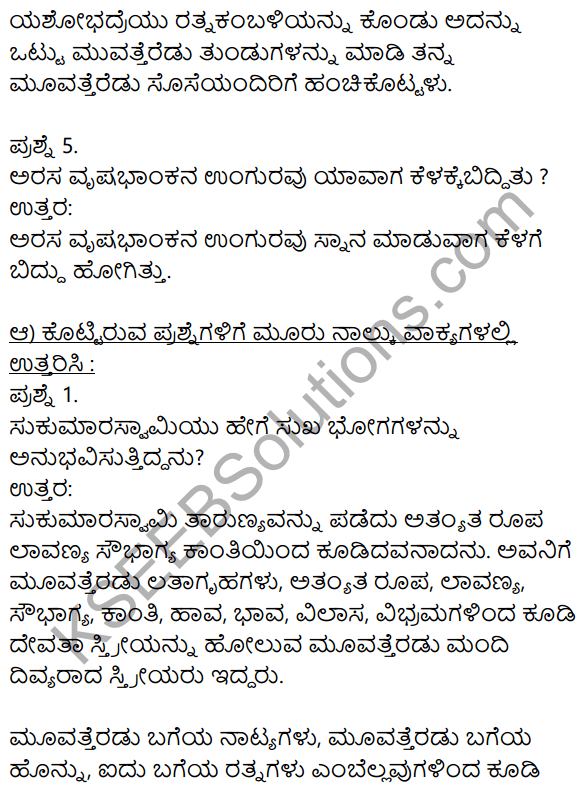 Siri Kannada Text Book Class 10 Solutions Gadya Chapter 8 Sukumara Swamiya Kate 2
