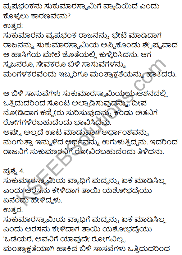 Siri Kannada Text Book Class 10 Solutions Gadya Chapter 8 Sukumara Swamiya Kate 4