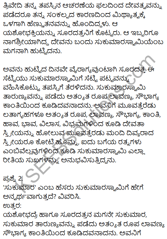 Siri Kannada Text Book Class 10 Solutions Gadya Chapter 8 Sukumara Swamiya Kate 6