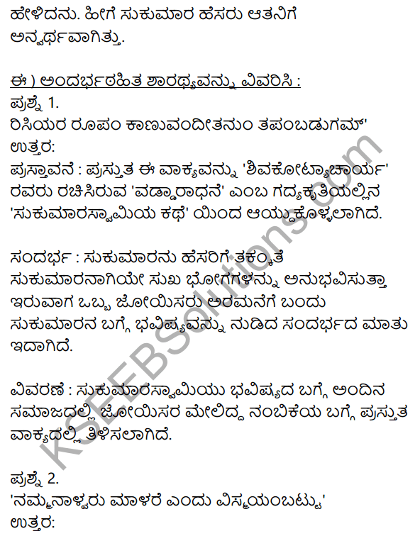 Siri Kannada Text Book Class 10 Solutions Gadya Chapter 8 Sukumara Swamiya Kate 8