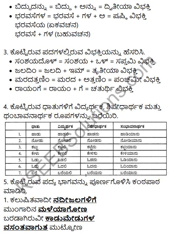 Siri Kannada Text Book Class 10 Solutions Padya Chapter 1 Sankalpa Geete 13
