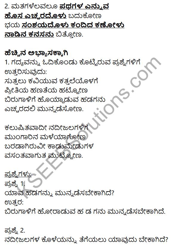 Siri Kannada Text Book Class 10 Solutions Padya Chapter 1 Sankalpa Geete 14