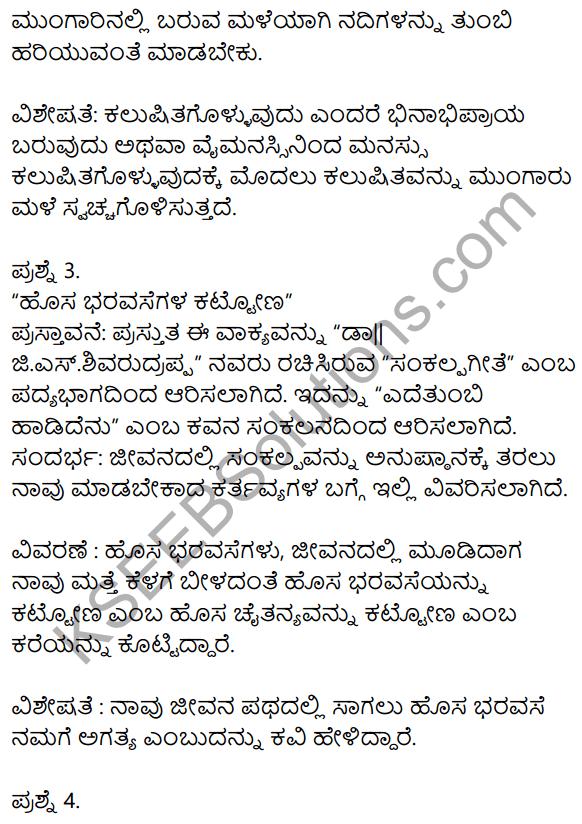Siri Kannada Text Book Class 10 Solutions Padya Chapter 1 Sankalpa Geete 6