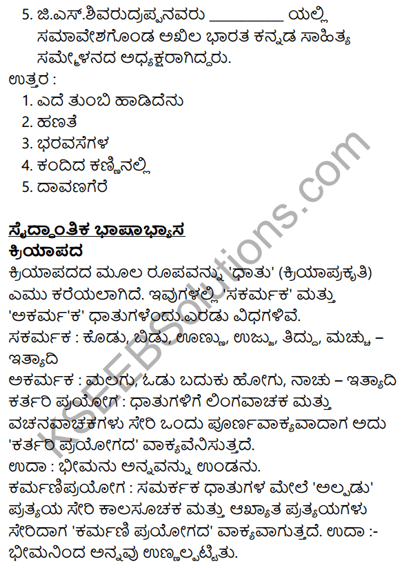Siri Kannada Text Book Class 10 Solutions Padya Chapter 1 Sankalpa Geete 8