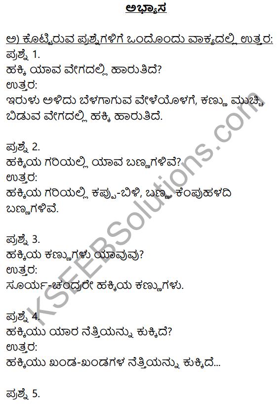 Siri Kannada Text Book Class 10 Solutions Padya Chapter 2 Hakki Harutide Nodidira 1