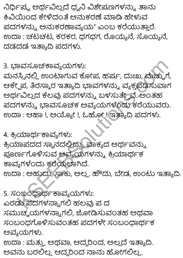 Siri Kannada Text Book Class 10 Solutions Padya Chapter 2 Hakki Harutide Nodidira 10