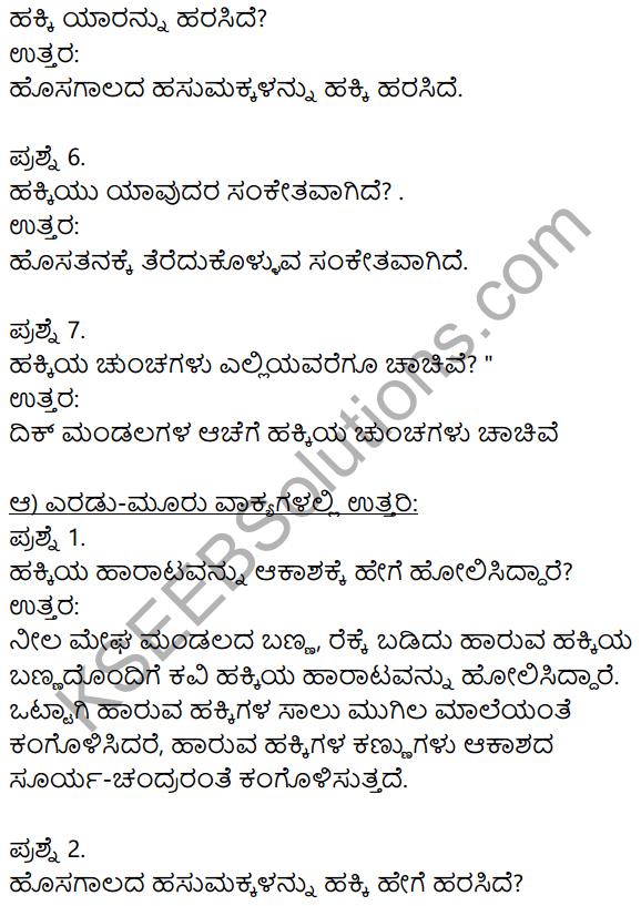 Siri Kannada Text Book Class 10 Solutions Padya Chapter 2 Hakki Harutide Nodidira 2