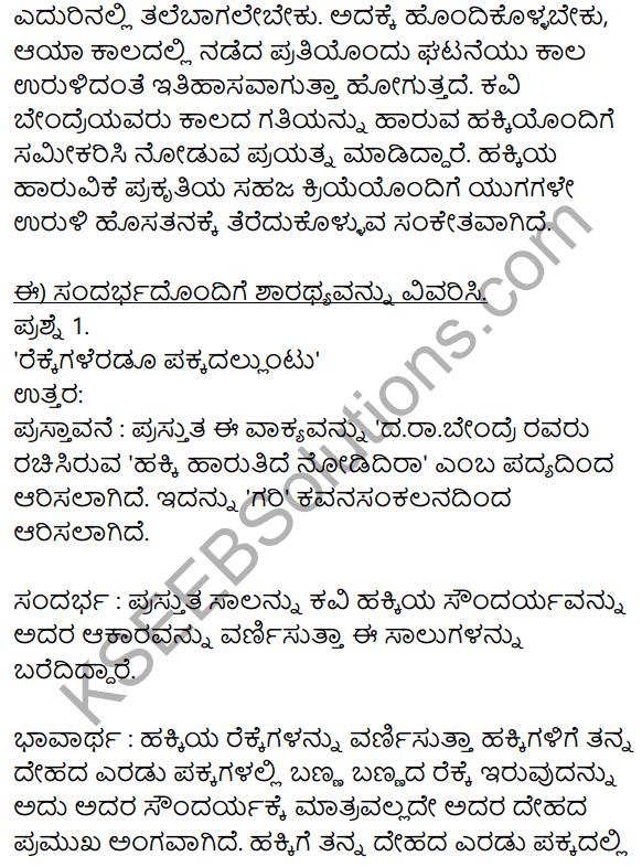 Siri Kannada Text Book Class 10 Solutions Padya Chapter 2 Hakki Harutide Nodidira 4