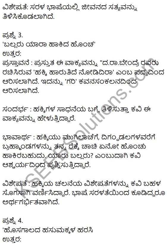 Siri Kannada Text Book Class 10 Solutions Padya Chapter 2 Hakki Harutide Nodidira 6