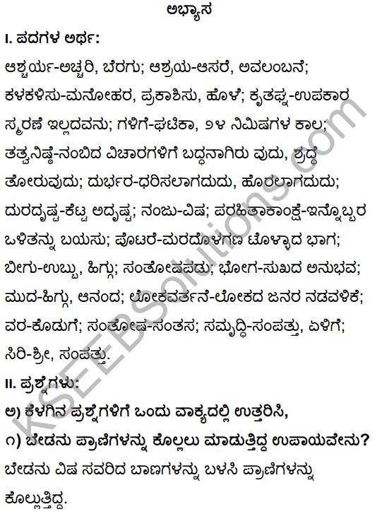 Tili Kannada Text Book Class 10 Solutions Gadya Chapter 1 Ona Marada Gili 1