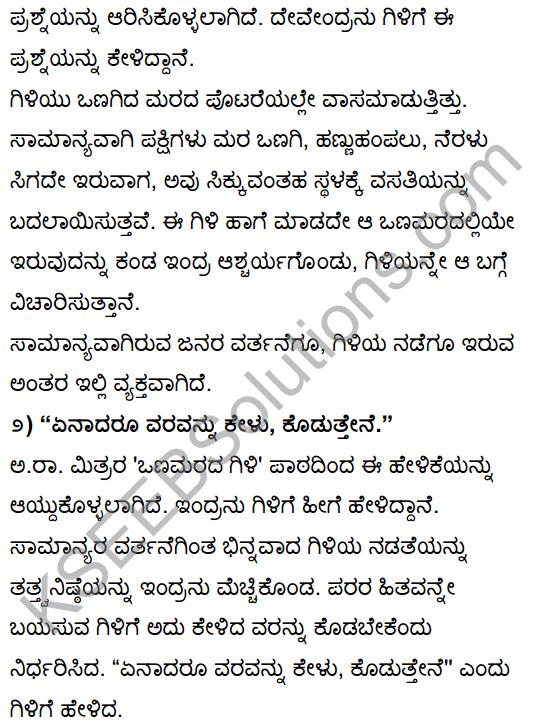 Tili Kannada Text Book Class 10 Solutions Gadya Chapter 1 Ona Marada Gili 10