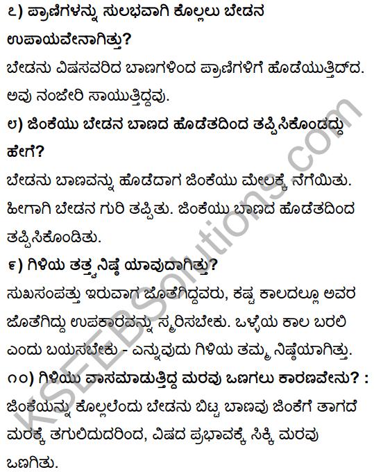 Tili Kannada Text Book Class 10 Solutions Gadya Chapter 1 Ona Marada Gili 3