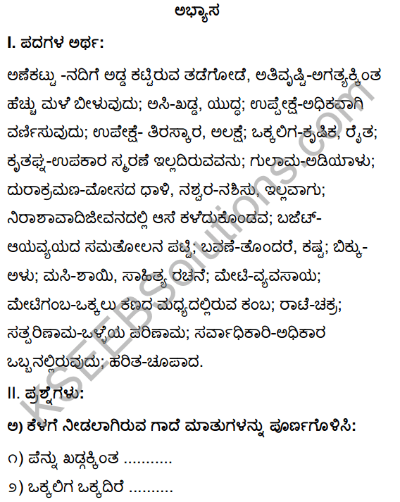 Tili Kannada Text Book Class 10 Solutions Gadya Chapter 2 Asi Masi Krishi 1