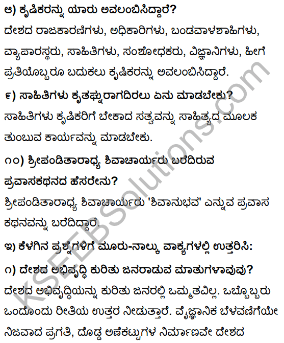 Tili Kannada Text Book Class 10 Solutions Gadya Chapter 2 Asi Masi Krishi 4
