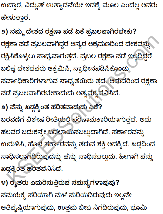 Tili Kannada Text Book Class 10 Solutions Gadya Chapter 2 Asi Masi Krishi 5