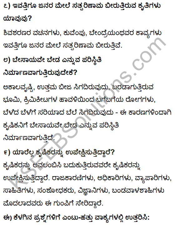 Tili Kannada Text Book Class 10 Solutions Gadya Chapter 2 Asi Masi Krishi 7