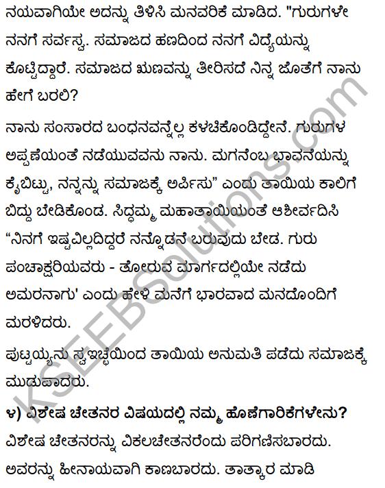 Tili Kannada Text Book Class 10 Solutions Gadya Chapter 3 Ganayogi Pandita Puttaraja Gawai 10