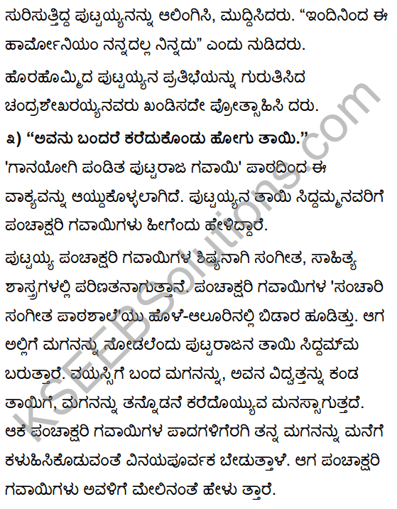 Tili Kannada Text Book Class 10 Solutions Gadya Chapter 3 Ganayogi Pandita Puttaraja Gawai 14