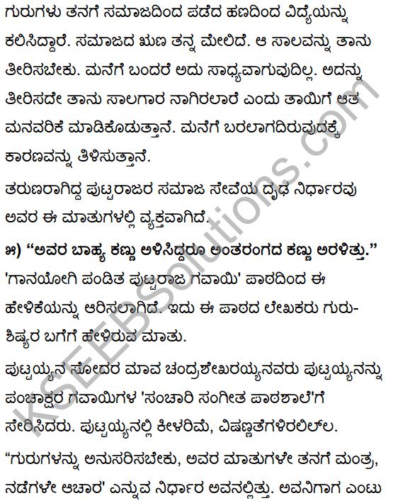 Tili Kannada Text Book Class 10 Solutions Gadya Chapter 3 Ganayogi Pandita Puttaraja Gawai 16