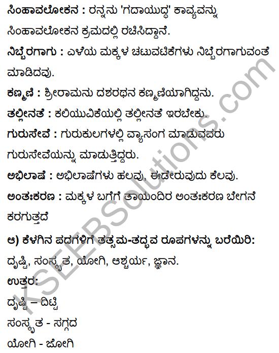 Tili Kannada Text Book Class 10 Solutions Gadya Chapter 3 Ganayogi Pandita Puttaraja Gawai 19